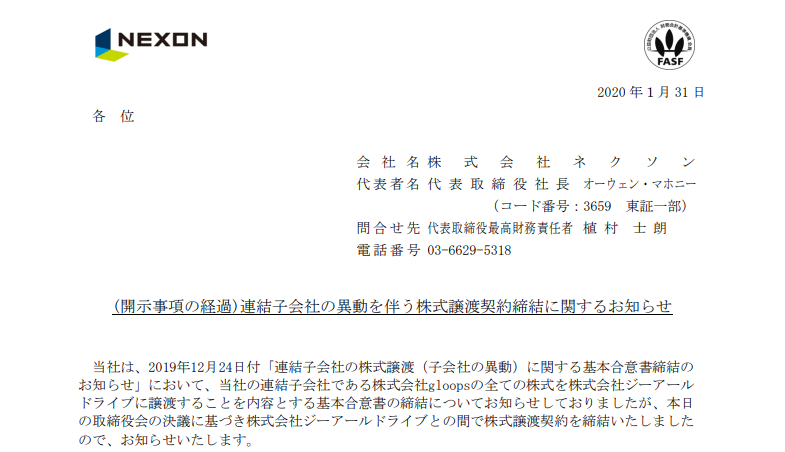 ネクソン|(開示事項の経過)連結子会社の異動を伴う株式譲渡契約締結に関するお知らせ