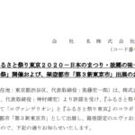 エムアップ|『ふるさと祭り東京2020-日本のまつり・故郷の味-』 「エヴァ祭」開催および、架空都市「第3新東京市」出展のお知らせ