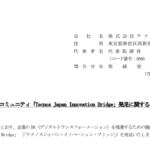 テクノスジャパン|当社主催コミュニティ「Tecnos Japan Innovation Bridge」発足に関するお知らせ