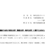 オルトプラス|連結子会社の吸収合併(簡易合併・略式合併)に関するお知らせ