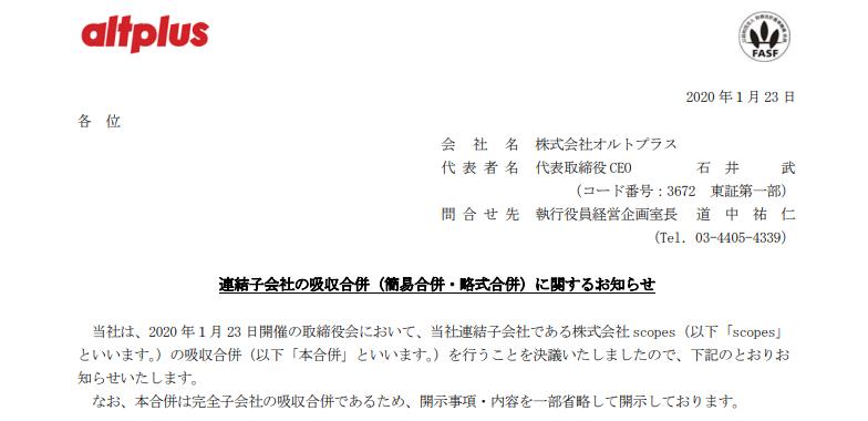 オルトプラス 連結子会社の吸収合併(簡易合併・略式合併)に関するお知らせ