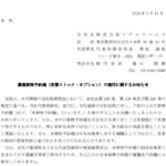 リアルワールド|募集新株予約権(有償ストック・オプション)の発行に関するお知らせ