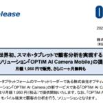 オプティム|世界初、スマホ・タブレットで顧客分析を実現する 画像解析ソリューション「OPTiM AI Camera Mobile」の提供を開始 月額 1,950 円で販売、さらに一ヶ月無料も