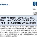 オプティム|MDM・PC 管理サービス「Optimal Biz」、 2018 年国内エンタープライズモビリティ管理ソフトウェア市場 ベンダー別 売上額実績シェア No.1 を獲得