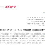 SHIFT|株式会社リアルグローブ・オートメーティッドの株式取得(子会社化)に関するお知らせ