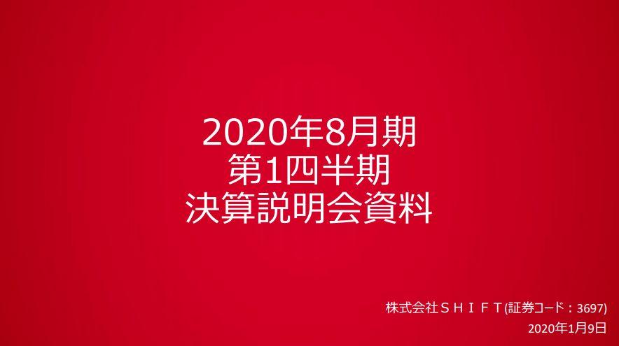 SHIFT|2020年8月期 第1四半期 決算説明会資料