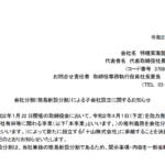 特種東海製紙|会社分割(簡易新設分割)による子会社設立に関するお知らせ