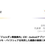 ジョルダン|「ジョルダン乗換案内」iOS・Androidアプリでドコモ・バイクシェアを利用した経路の検索に対応