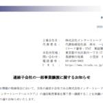 インタートレード|連結子会社の一部事業譲渡に関するお知らせ