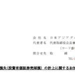 日本アジアグループ|特別損失(投資有価証券売却損) の計上に関するお知らせ