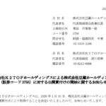 豆蔵ホールディングス|株式会社K2TOPホールディングスによる株式会社豆蔵ホールディングス (証券コード 3756)に対する公開買付けの開始に関するお知らせ