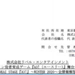 アエリア|株式会社利ベル・エンタテインメント イケメン役者育成ゲーム『A3!(エースリー)』舞台化作品MANKAI STAGE『A3!』~WINTER 2020~全情報解禁!