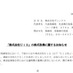 ヴィンクス|「株式会社Ui2」の株式取得に関するお知らせ