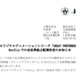 IGポート|オリジナルアニメーションシリーズ「GREAT PRETENDER」 Netflix での全世界独占配信決定のお知らせ