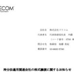ドリコム|持分法適用関連会社の株式譲渡に関するお知らせ