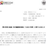 ドリコム|株式譲渡契約締結(子会社の取得)に関するお知らせ