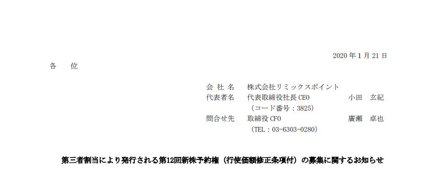 リミックスポイント|第三者割当により発行される第12回新株予約権(行使価額修正条項付)の募集に関するお知らせ