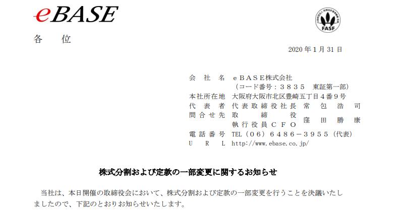 eBASE|株式分割および定款の一部変更に関するお知らせ