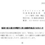A b a l a n c e|福島大波太陽光発電所に係る融資枠組成のお知らせ