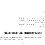 シリコンスタジオ|「継続企業の前提に関する注記」の記載解消に関するお知らせ