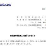 コラボス|株主優待制度廃止に関するお知らせ