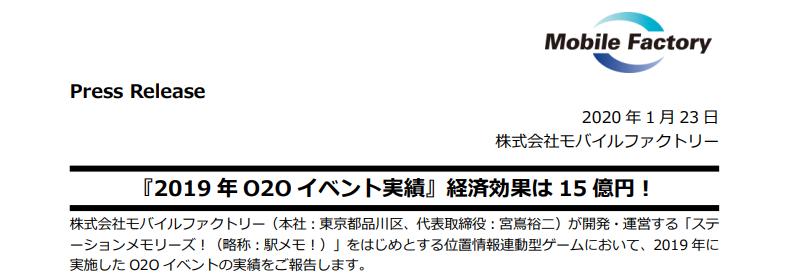 モバイルファクトリー|『2019 年 O2O イベント実績』経済効果は 15 億円!