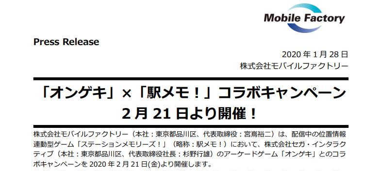 モバイルファクトリー|「オンゲキ」×「駅メモ!」コラボキャンペーン 2 月 21 日より開催!