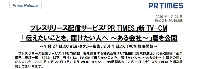 PR TIMES|プレスリリース配信サービス「PR TIMES」新 TV-CM 「伝えたいことを、届けたい人へ 〜ある会社〜」篇を公開 ~1 月 27 日より WEB・タクシー広告、2 月 1 日より TVCM 放映開始~