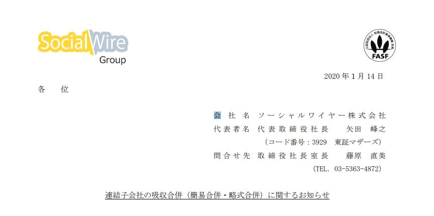ソーシャルワイヤー 連結子会社の吸収合併(簡易合併・略式合併)に関するお知らせ