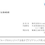 Ubicomホールディングス|Ubicomグループのエンジニア2名が『アジアトップガン2020』に選出