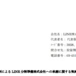 LINE|当社事業の吸収分割による LINE 分割準備株式会社への承継に関する契約締結に関するお知らせ