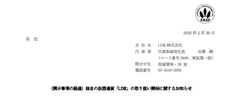 LINE|独自の仮想通貨「LINK」の取り扱い開始に関するお知らせ