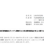 LINE|関係会社株式評価損及びシステム開発中止に係る費用負担金の計上に関するお知らせ