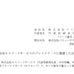 バリューデザイン|株式会社モスフードサービスのプレスリリースに関連したお知らせ