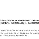 チェンジ|Box ベストソリューション第二弾 転記作業の負荷・ミス・漏れを解決する お問い合わせ管理ソリューション『情報まとめくん for Box』販売開始のお知らせ