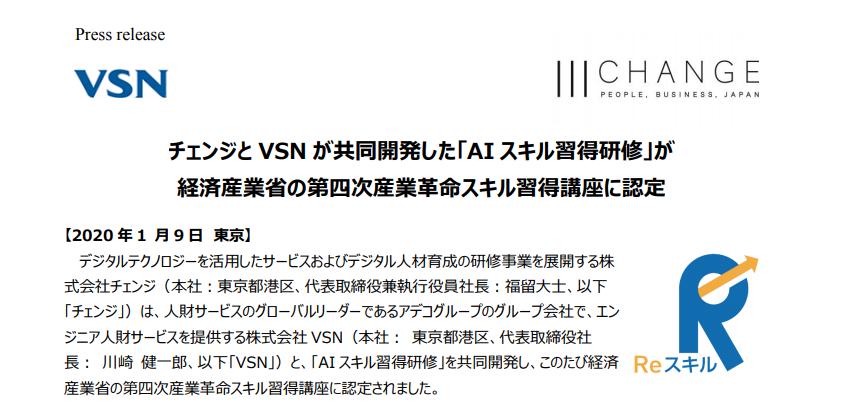 チェンジ|チェンジと VSN が共同開発した「AI スキル習得研修」が経済産業省の第四次産業革命スキル習得講座に認定