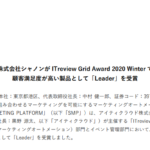 シャノン|株式会社シャノンが ITreview Grid Award 2020 Winter で 顧客満⾜度が⾼い製品として「Leader」を受賞