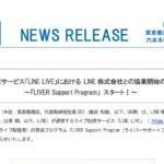 UUUM|ライブ配信サービス「LINE LIVE」における LINE 株式会社との協業開始のお知らせ 〜「LIVER Support Program」 スタート!〜