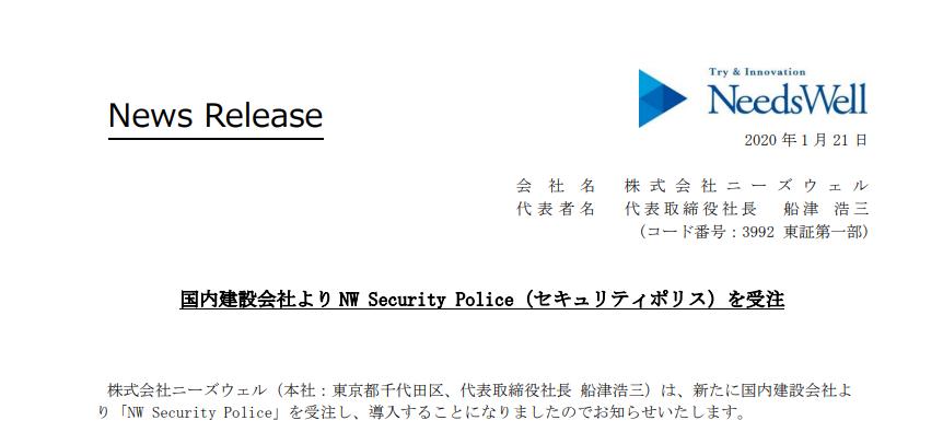 ニーズウェル|国内建設会社より NW Security Police(セキュリティポリス)を受注