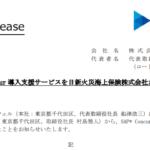 ニーズウェル|SAP Concur 導入支援サービスを日新火災海上保険株式会社から受注