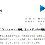 ニーズウェル|サッカーJ リーグ「V・ファーレン長崎」とのスポンサー契約締結のお知らせ