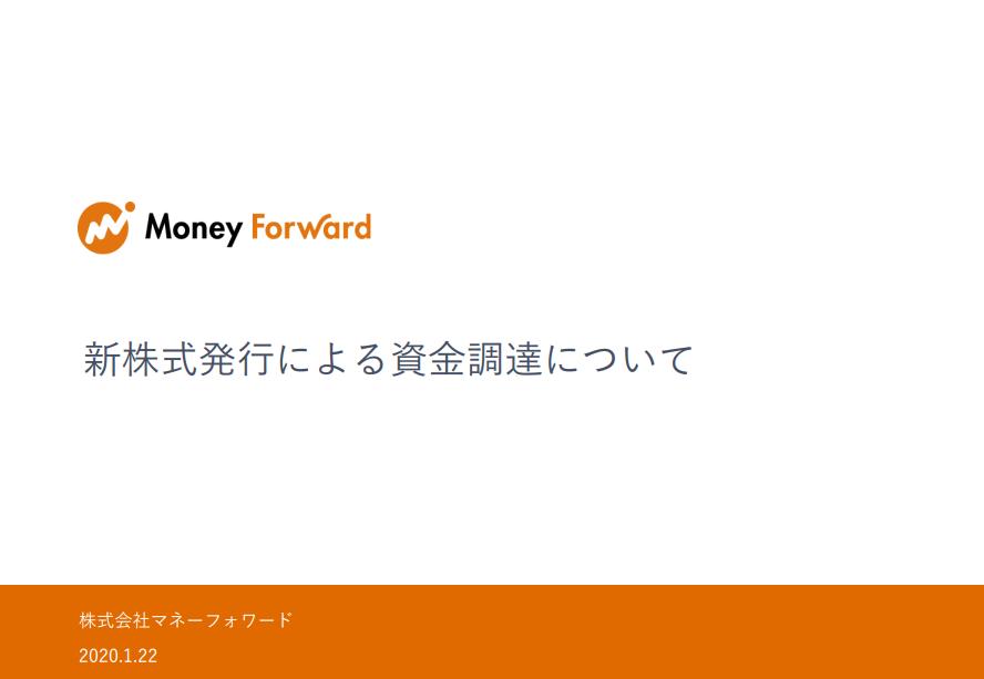 マネーフォワード|新株式発行による資金調達について