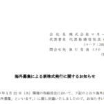 マネーフォワード|海外募集による新株式発行に関するお知らせ