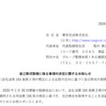 東亞合成|⾃⼰株式取得に係る事項の決定に関するお知らせ