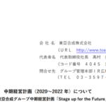 東亞合成|中期経営計画(2020〜2022 年)について − 東亞合成グループ中期経営計画「Stage up for the Future」 −