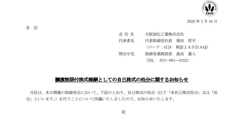 大阪油化工業|譲渡制限付株式報酬としての自己株式の処分に関するお知らせ