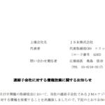 JSR|連結子会社に対する債権放棄に関するお知らせ