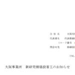 大阪有機化学工業|大阪事業所 新研究棟建設着工のお知らせ
