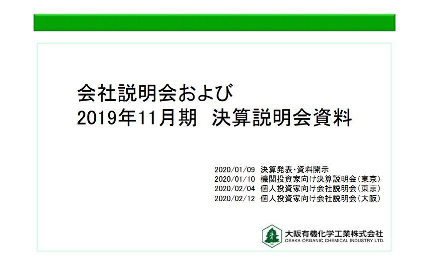 大阪有機化学工業|会社説明会および 2019年11月期 決算説明会資料