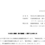 児玉化学工業|子会社の異動(株式譲渡)に関するお知らせ